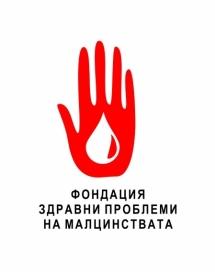 """Фондация """"Здравни проблеми на малцинствата"""""""