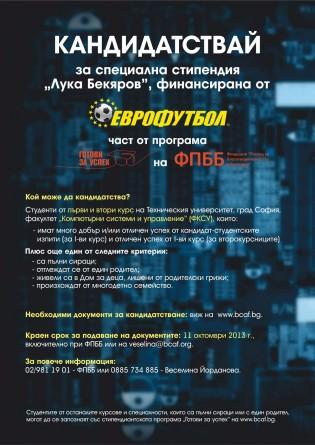 Stipendia_Luka_Bekyarov_2013