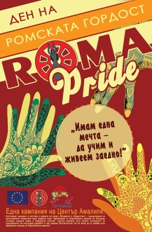 romapride_Poster_2