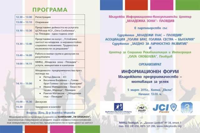 info-forum-Plovdiv