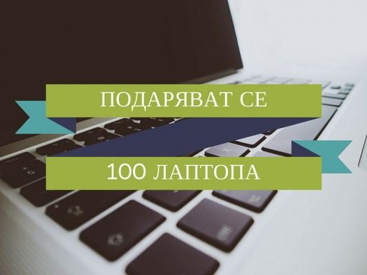 PODARYAVAT-SE-533x400