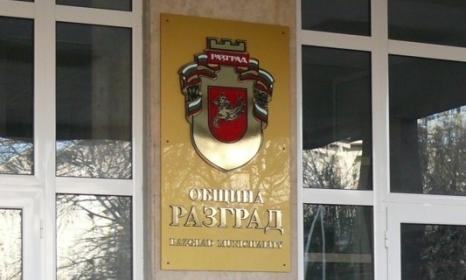 razgrad_obshtina